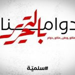 Iraqi civil society