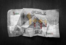 lebanese pound banking system